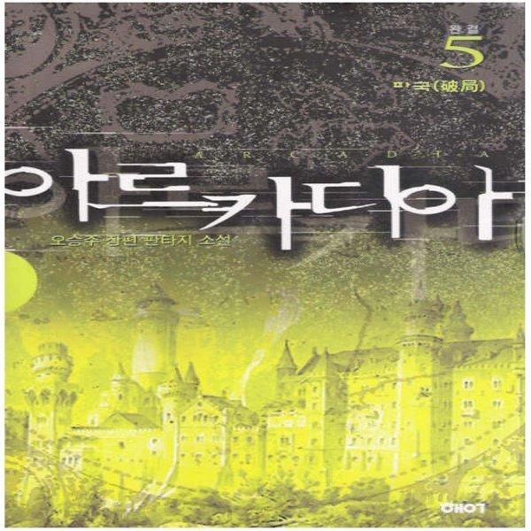 중고 아르카디아 1-5 완/상태(중)/ 해우출판사/오승주 상품이미지