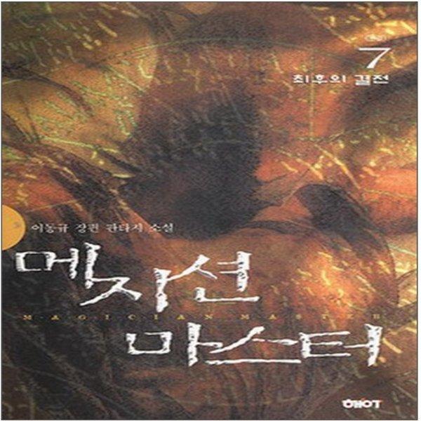 중고 메지션 마스터 (최후의 결전) 1-7 완/상태(중)/ 해우출판사/이동규 상품이미지