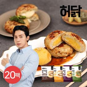 [허닭] 닭가슴살 함박스테이크 100g 4종 20팩
