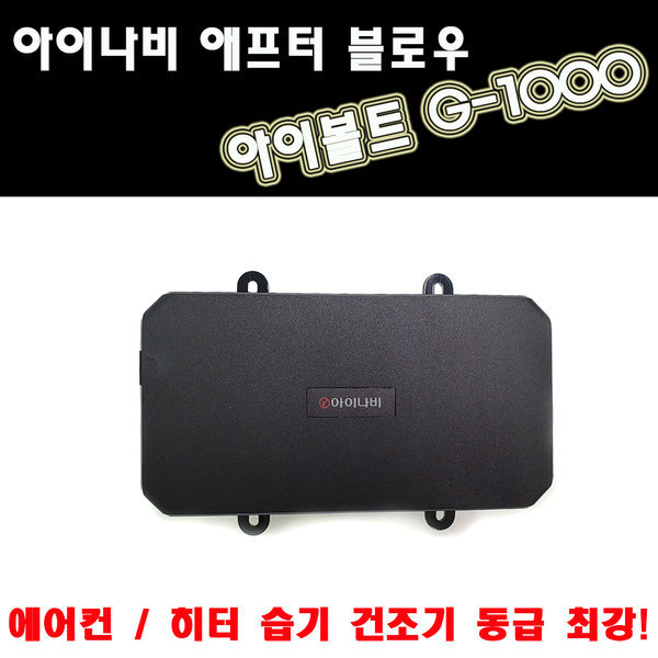 아이나비 아이볼트 G-1000 하이브리드용 애프터블로우 상품이미지