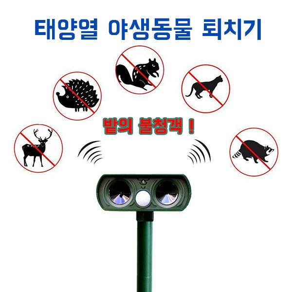 태양열 야생동물 퇴치기 산짐승 쥐 뱀 고양이 퇴치 상품이미지