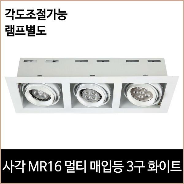 소노조명 사각 MR16 멀티 매입등 3구 화이트 다운라이트 각도조절 가능 상품이미지