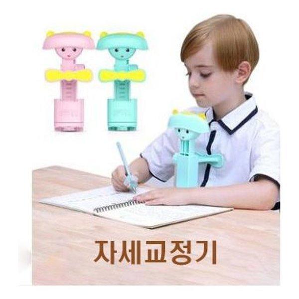 신학기 어린이 학생 선물용 바른 글쓰는 자세 기기 상품이미지