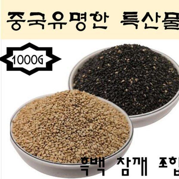 신선한 흑백 참깨조합 볶음 검은참깨500G+ 흰참깨500G 상품이미지