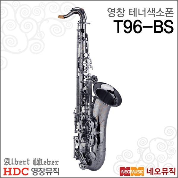 갤러리아   영창알버트웨버소프라노색소폰  Albert Weber Soprano Saxophone T96-BS / 상품이미지