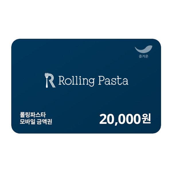 롤링파스타 2만원권 상품이미지