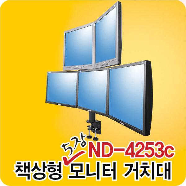 ND-4253C LED모니터 5대용 다관절 책상 거치대/지지대 상품이미지