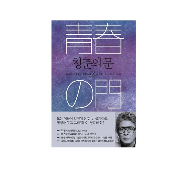 청춘의 문.2-자립편 /이츠키 히로유키 장편소설/지식여행 상품이미지