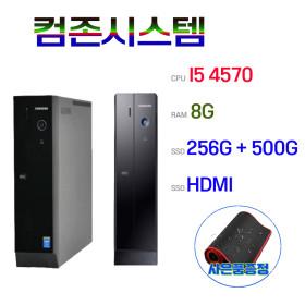 사무용 슬림 4세대 I5 4570 8G SSD+500G 윈10 1년무상