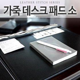 가죽 데스크매트 소-책상매트/데스크패드/마우스패드