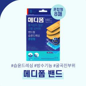 메디폼밴드 혼합형 8매 습윤드레싱 진물 상처밴드