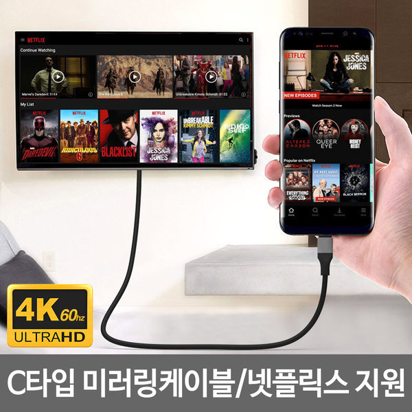 C타입 HDMI 미러링케이블/갤럭시노트20 S20 넷플릭스 상품이미지