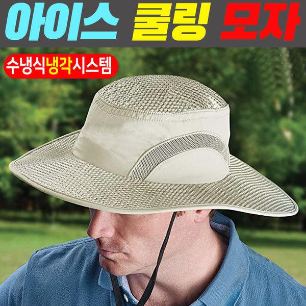 아이스 쿨링 모자 남자 등산 낚시 여름 자외선 차단 상품이미지