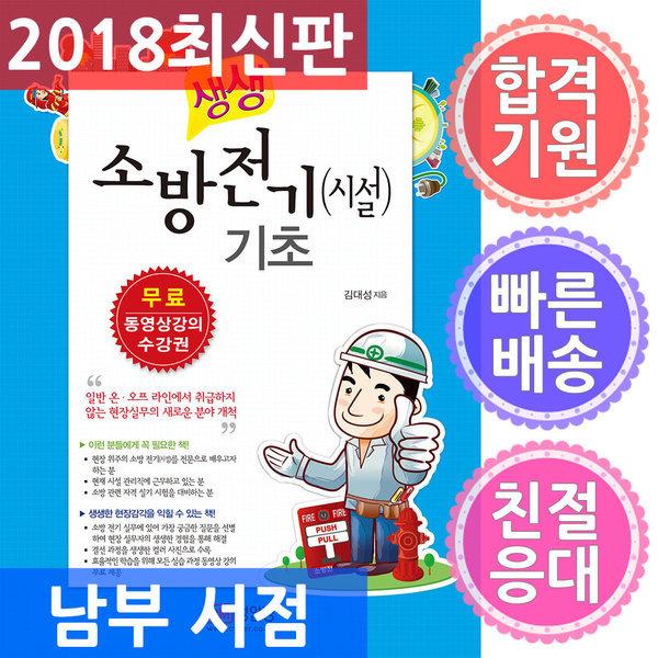 성안당 생생 소방전기(시설) 기초  2018 최신판 상품이미지