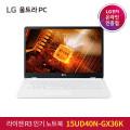 [울트라PC]LG 울트라PC 15UD40N-GX36K 쿠폰가56만라이젠3르누아르