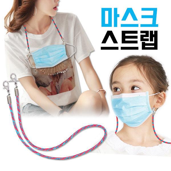마스크 스트랩 슬림형 목걸이 줄 끈 아동/성인 핑크 상품이미지