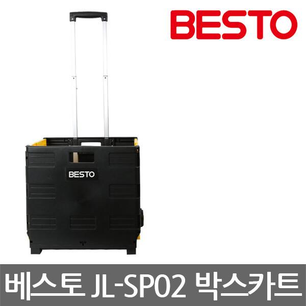 베스토/JL-SP02/접이식 박스카트 30kg/핸드카트 상품이미지