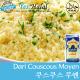 (할랄식품/아랍식품) 쿠스쿠스 모옌 (500g 모로코산)