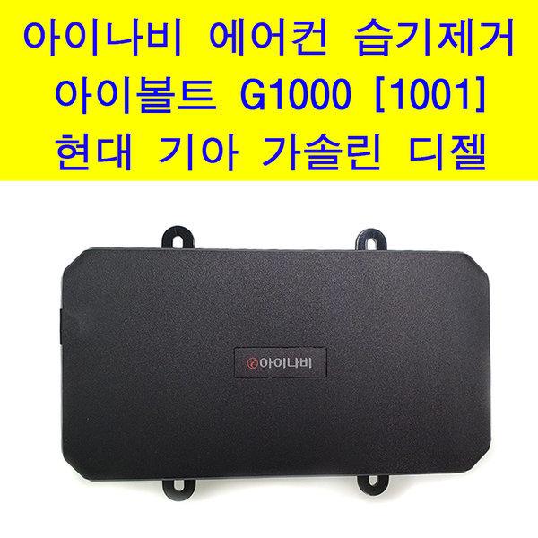 아이나비 G-1000 애프터블로우 현대 기아 1001 케이블 상품이미지
