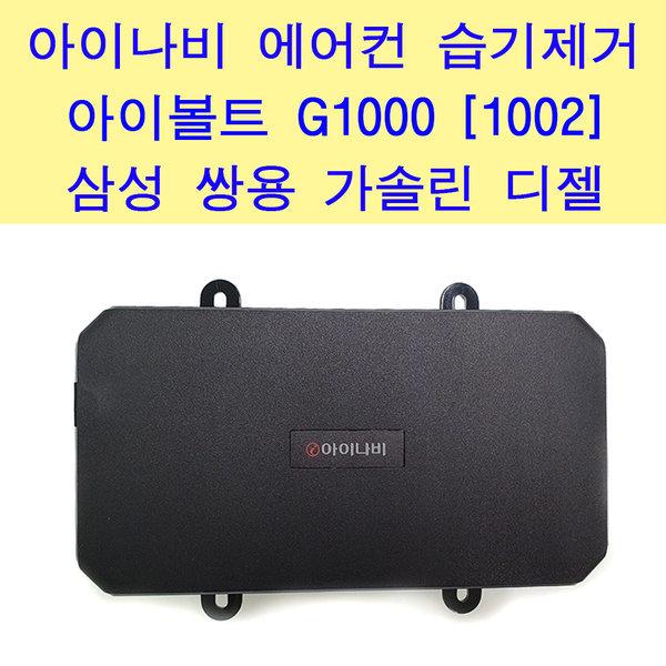 아이나비 G-1000 애프터블로우 삼성 쌍용 1002 케이블 상품이미지