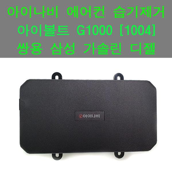 아이나비 G-1000 애프터블로우 쌍용 삼성 1004 케이블 상품이미지
