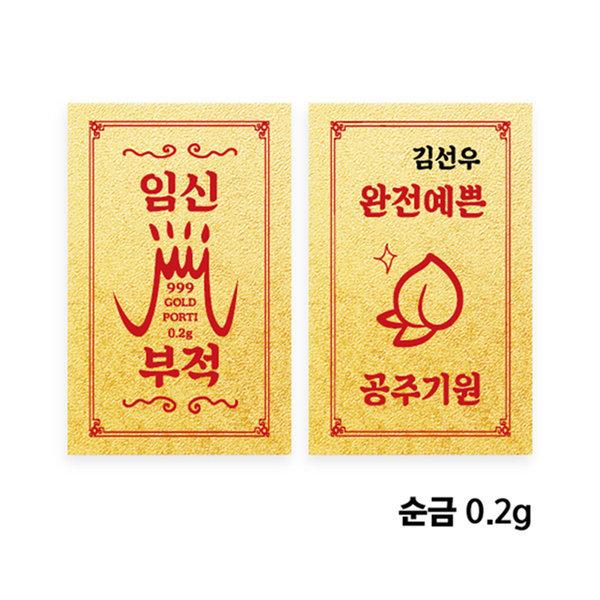 결혼선물 순금 24K 임신 기원 황금 부적 골드바(0.2g) 상품이미지