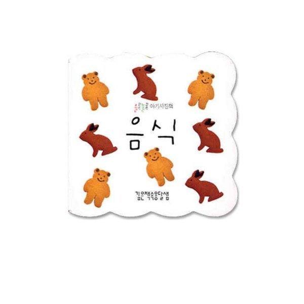 음식 -올록볼록 아기사진책/편집부/깊은책속옹달샘 상품이미지