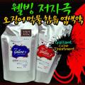 웰빙 저자극 염색약 총1000g/오징어먹물 함유 염색