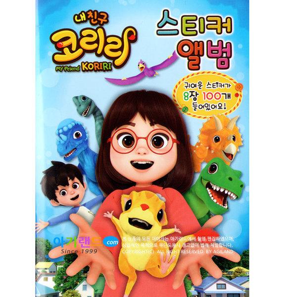 신세계 내친구 코리리 스티커앨범/ 스티커북 스티커책 상품이미지