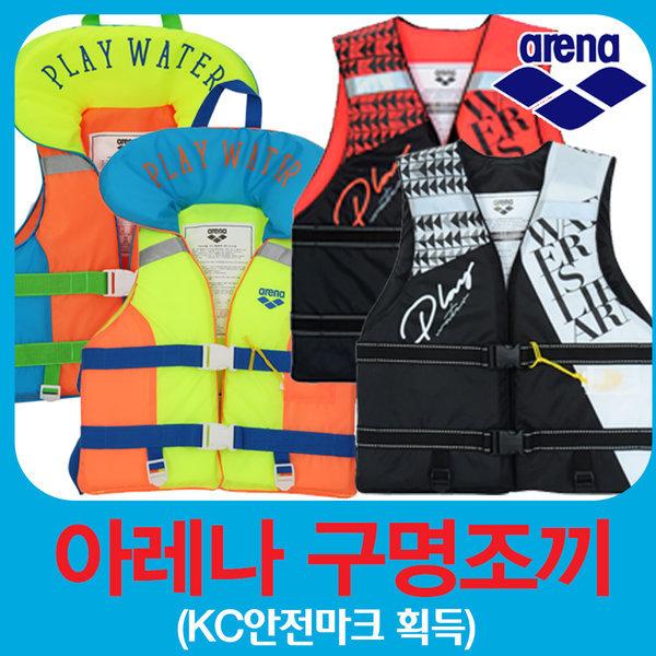 新아레나 구명조끼 아레나 부력보조복 성인/아동/유아 상품이미지