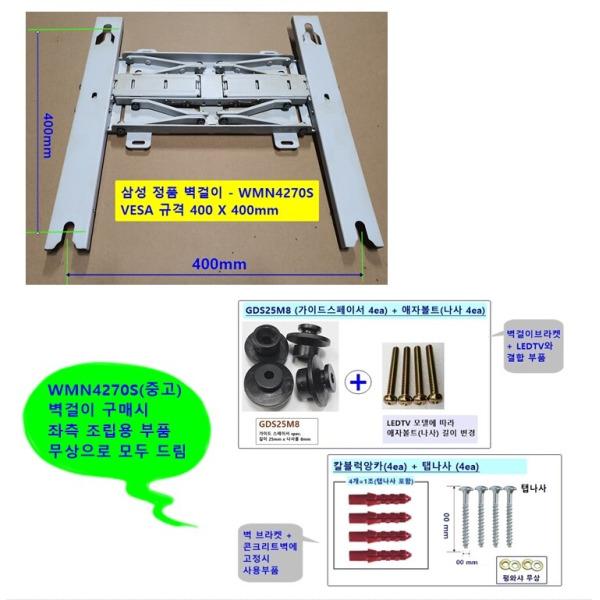 (oriontv)삼성 WMN4270S 벽걸이(중고) 베사400 x400mm 상품이미지