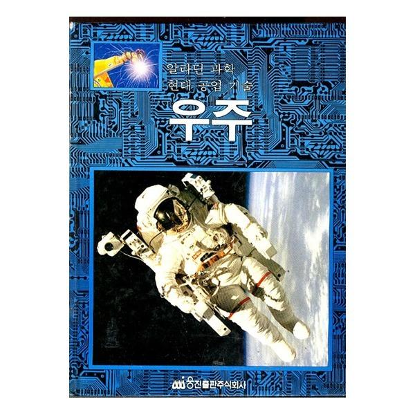 우주 - 알라딘 과학 현대공업 기술 (양장본) 상품이미지