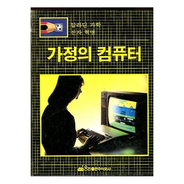 텔레비전과 비디오 - 알라딘 과학 전자혁명 (양장본) 상품이미지