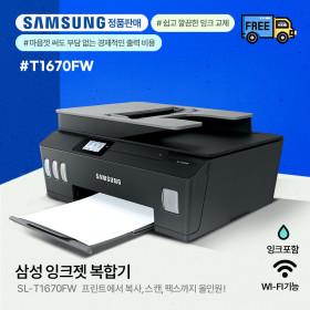 SL-T1670FW 정품무한 잉크젯 팩스복합기잉크포함 -PT
