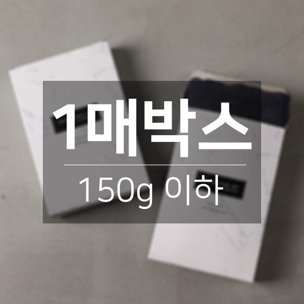 1매입 박스 마블일반 1장 (150g 이하 제품만 가능) 상품이미지