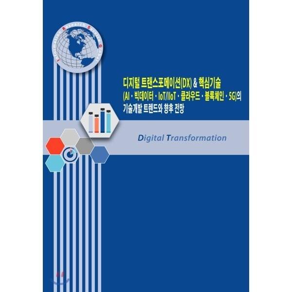 디지털 트랜스포메이션(DX)   핵심기술(AI 빅데이터 IoT/IIoT 클라우드 블록체인 5G)의 기술개발 트렌드와 향후 전망  편집부 상품이미지