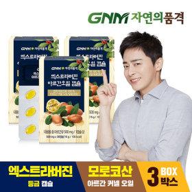 모로코 먹는 식용 아르간 오일 3박스(총 90캡슐)