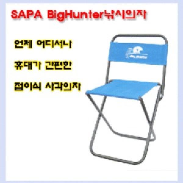 싸파  Bighunter 싸파 낚시의자 (大) -파랑색/ 등받이 접이식휴대와 사용이 편리합니다(낚시의자 (大)) 상품이미지