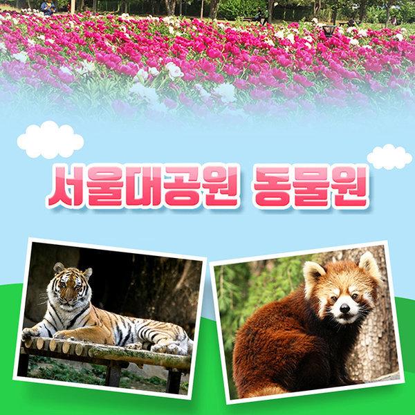 과천  서울대공원 동물원 입장권 (모바일티켓 발송) 상품이미지
