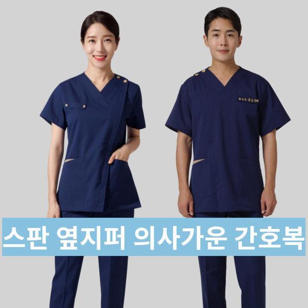 스판옆지퍼 의사가운 간호복 간호사복 병원유니폼 상의 상품이미지