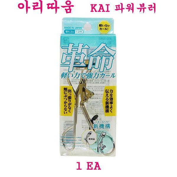 (무료배송) 아리따움 KAI 파워뷰러 1EA / 카이 상품이미지