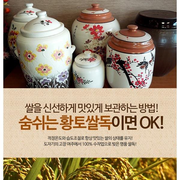 도예마을 천연 황토 쌀통 쌀독 항아리12-25kg 상품이미지