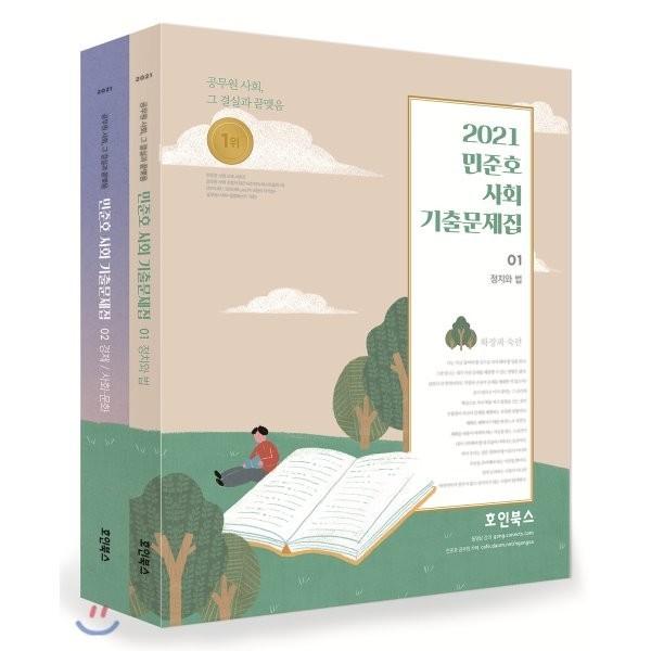 2021 민준호 사회 기출문제집  민준호 상품이미지