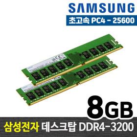 DDR4 8G PC4-25600 메모리 램8기가 RAM 데스크탑 램