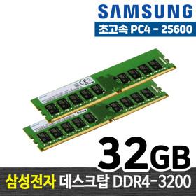 DDR4 32G PC4-25600 메모리 램32기가 RAM 데스크탑 램