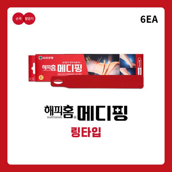 해피홈 메디핑 링타입 레드 6매 스포츠 테이프 상품이미지