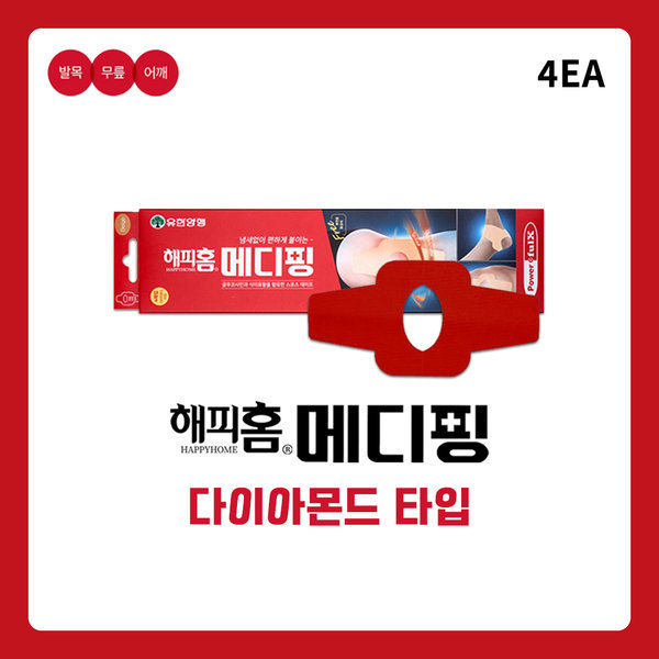 해피홈 메디핑 다이아몬드타입 레드 4매 스포츠테이프 상품이미지