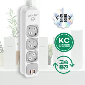 태주산업 부엉이클릭탭 고속충전 USB형 3구1.5미터