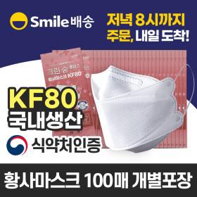 크린숨 플러스 황사마스크 KF80 개별포장 100매 국산