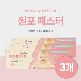 원포 원포 패스터 3개 임신진단키트 임신테스트기